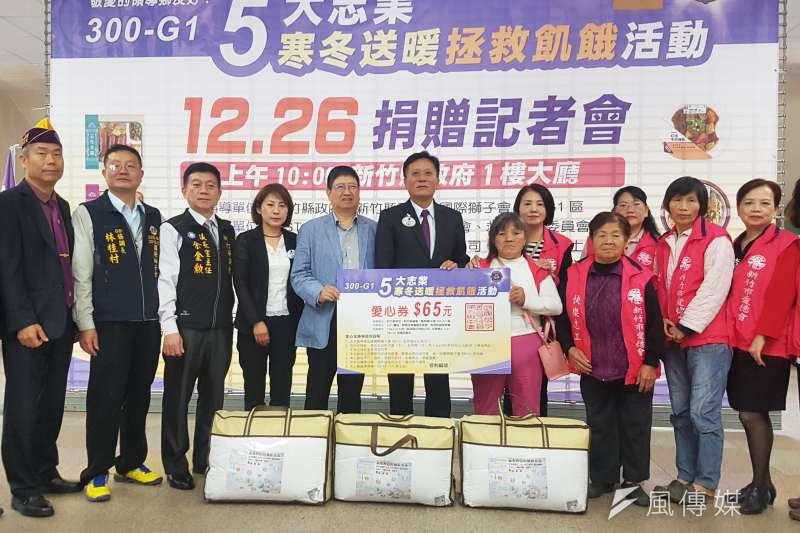 300-G1區國際獅子會於新竹縣府舉行「拯救飢餓」捐贈儀式記者會。(圖/方詠騰攝)