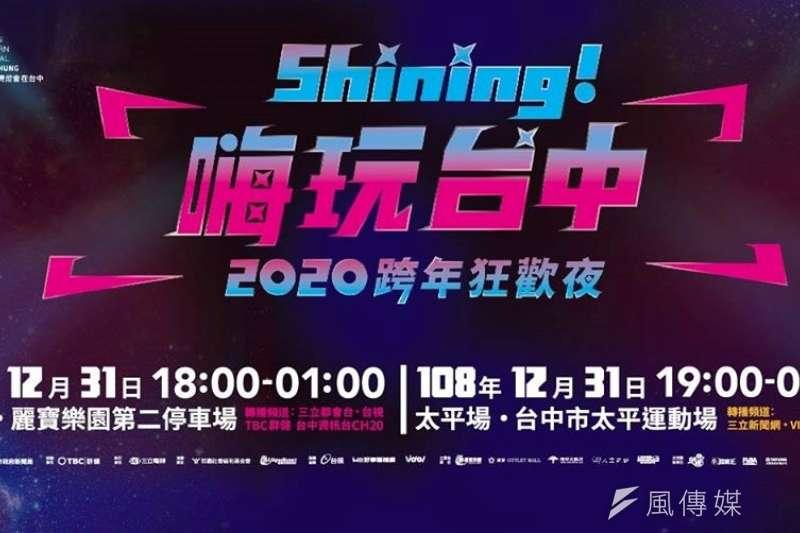 台中市政府迎接2020新年到來,規劃於麗寶樂園第二停車場及太平運動場辦理跨年晚會(圖/臺中市政府提供)