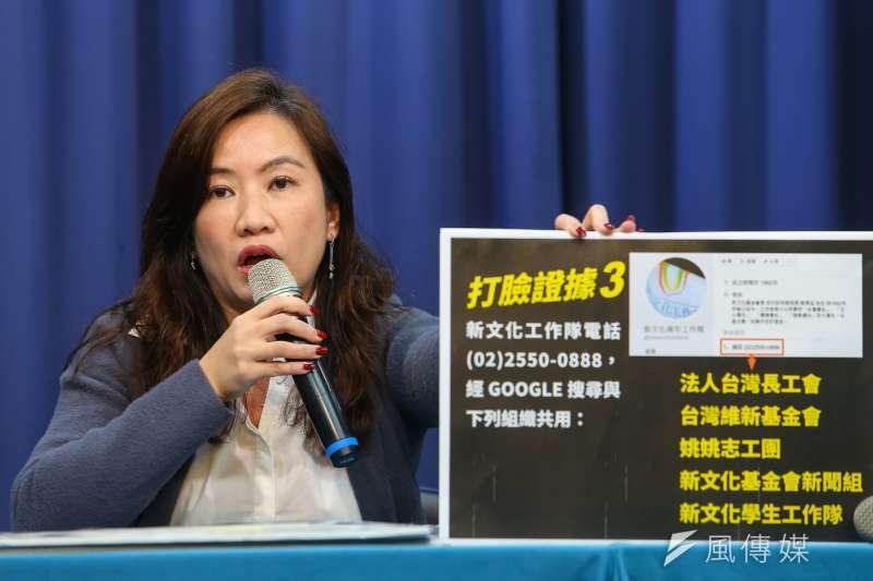 20200107-韓辦總發言人王淺秋7日召開「新文化基金會的次元切割刀!」記者會。(顏麟宇攝)