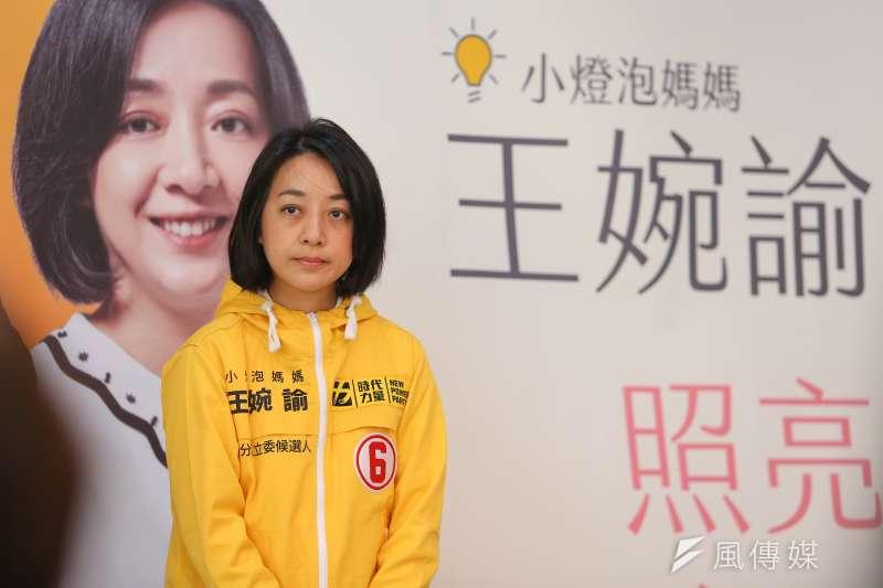 立委選舉結果出爐,「小燈泡媽媽」王婉諭當選不分區立委。(資料照,顏麟宇攝)