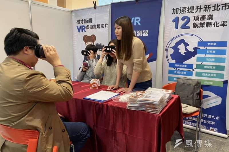 新北就業服務處以「VR科技虛擬實境求職體驗」讓民眾先體驗定點360度企業環景。(圖/新北市勞工局提供)