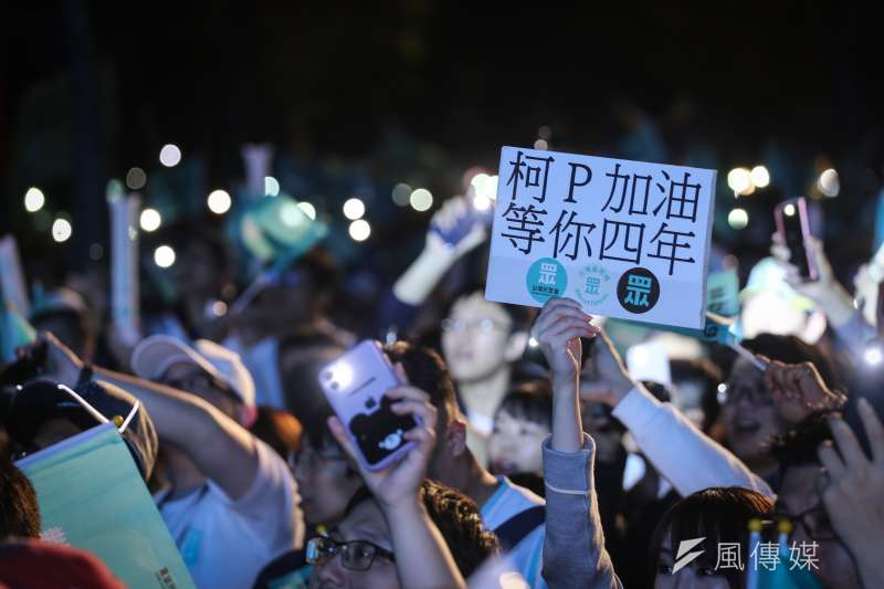 2020大選開票持續進行中,由台北市長柯文哲領軍的台灣民眾黨,政黨票部分持續突破10%,競選總部現場氣氛相當歡樂。(資料照,陳品佑攝)