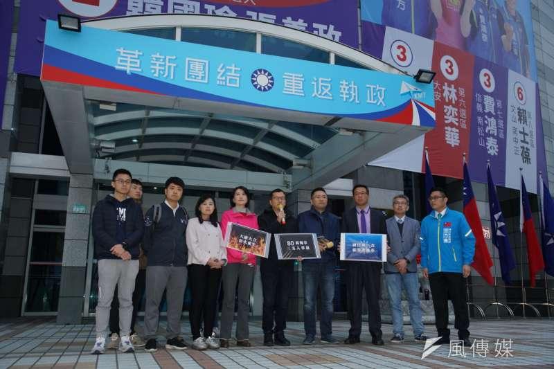 20200112-國民黨青壯派議員12日召開記者會呼籲黨內改革。(盧逸峰攝)