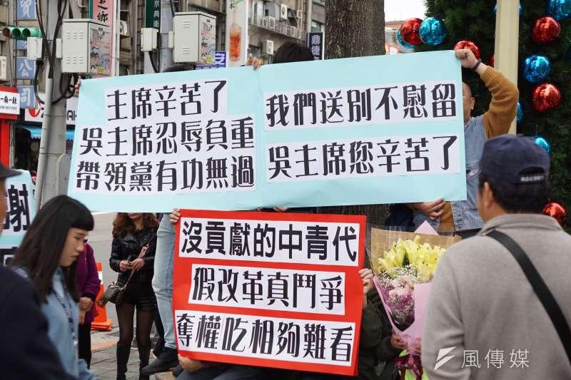 20200115-國民黨主席吳敦義支持者15日在中常會外表達訴求。(盧逸峰攝)
