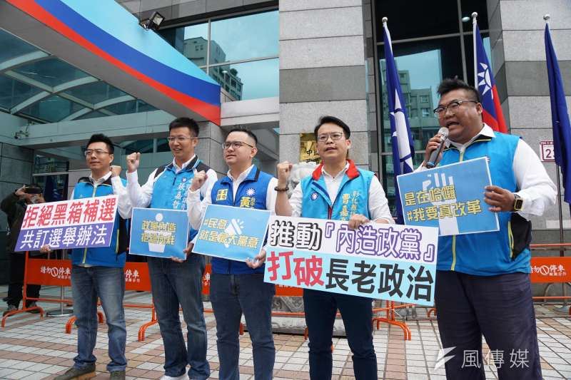 國民黨籍青年議員召開記者會要求改革。(盧逸峰攝)