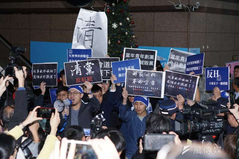 國民黨青年支持者前往中常會外抗議。(盧逸峰攝)