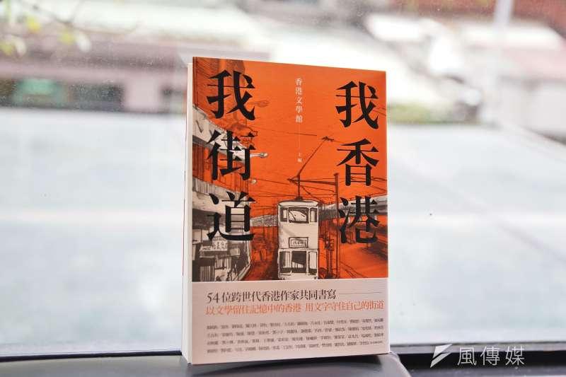 20200210-香港作家鄧小樺10日接受《風傳媒》專訪,圖為她主編的《我香港 我街道》一書。(盧逸峰攝)