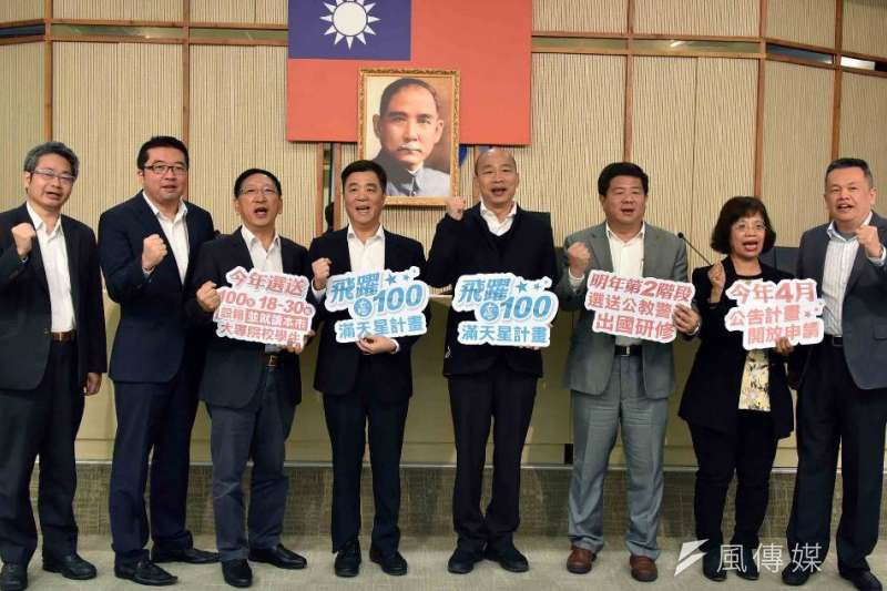 高雄市政府由市長韓國瑜(左5)對外公布「飛躍一百★滿天星計畫」。(圖/徐炳文攝)