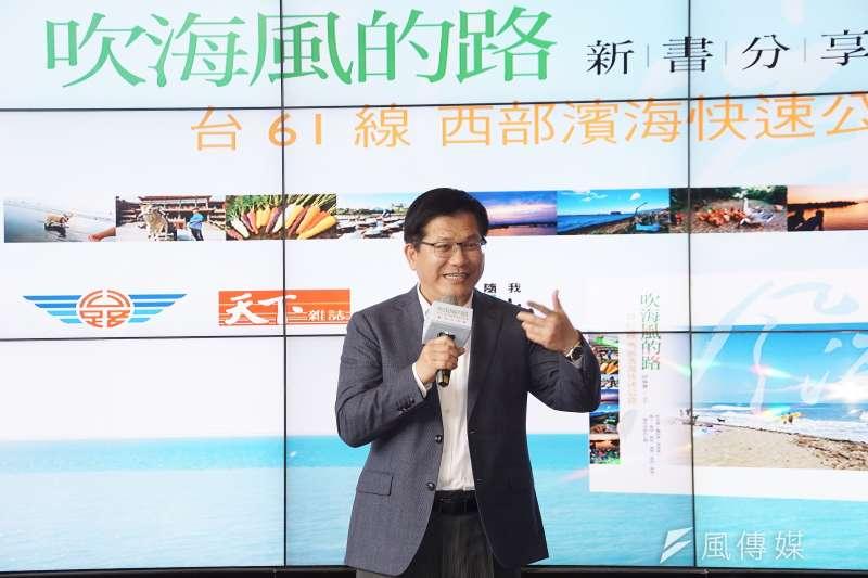20200215-交通部公路總局與天下雜誌合作出版《吹海風的路:台61線西部濱海快速公路》,於15日舉行新書發表會,部長林佳龍致詞。(盧逸峰攝)