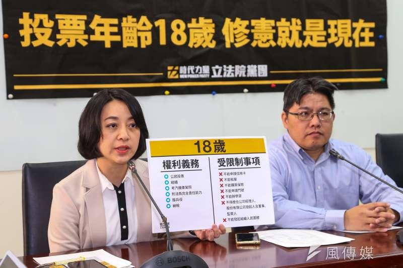 20200218-時代力量立委王婉諭、邱顯智18日召開「投票年齡18歲 ,修憲就是現在」記者會。(顏麟宇攝)