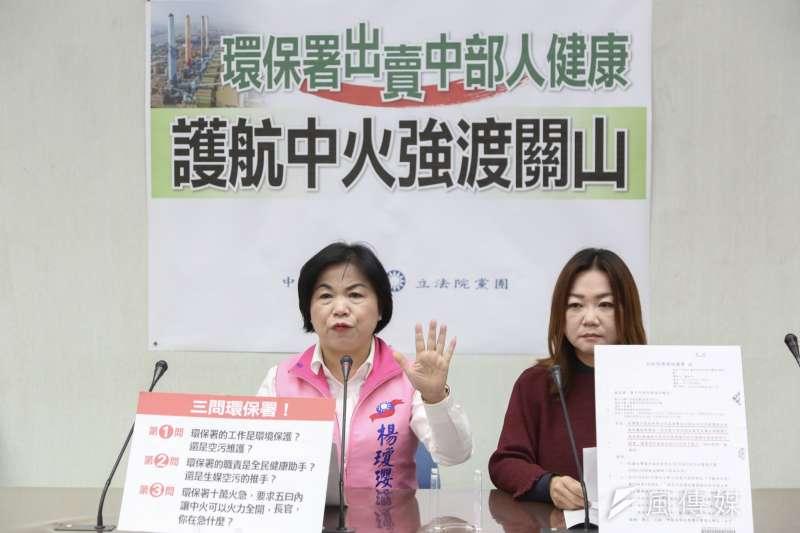 國民黨團副書記長馬文君(右)與立委楊瓊瓔(左)19日召開「環保署出賣中部人健康   護航中火強渡關山」記者會。(簡必丞攝)