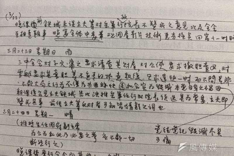 20200223-國史館館長陳儀深的新書《拼圖二二八》 手寫稿,為陳儀深赴美國抄錄的前總統蔣中正的日記。(謝孟穎翻攝)