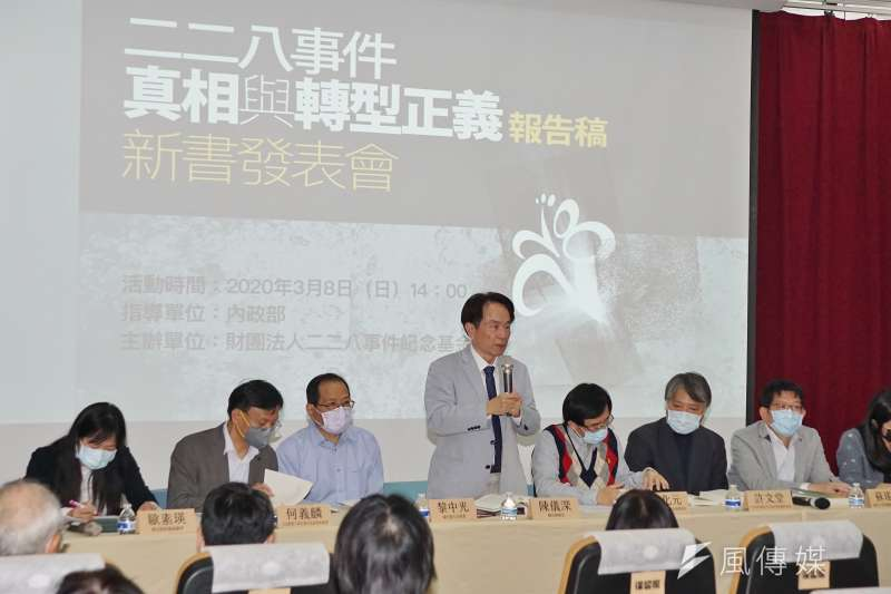 促轉會8日舉行《二二八事件真相與轉型正義報告稿》新書發表會。(盧逸峰攝)