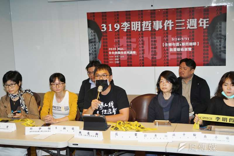 台灣民主運動者李明哲在中國「被失蹤」至今已屆滿3年,今(19)日多個民間團體組成的李明哲救援大隊召開記者會,盼社會大眾仍能持續關注此議題。(盧逸峰攝)