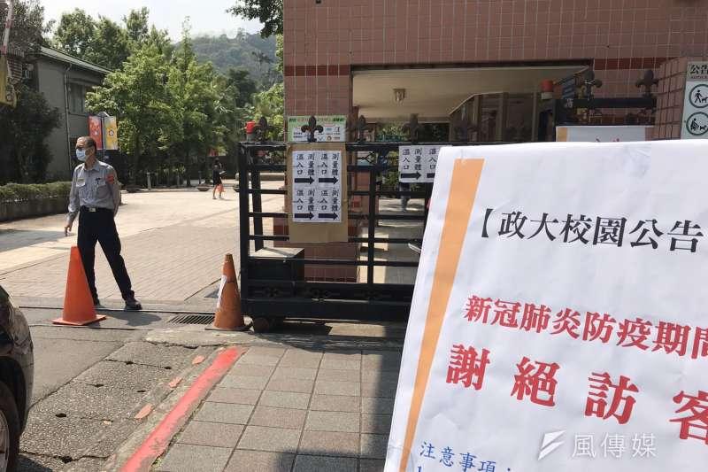 為防止疫情傳入校園,台灣大學、政治大學(見圖)、輔仁大學均宣布實施門禁管制,未持有效證件者不得進入。(吳尚軒攝)