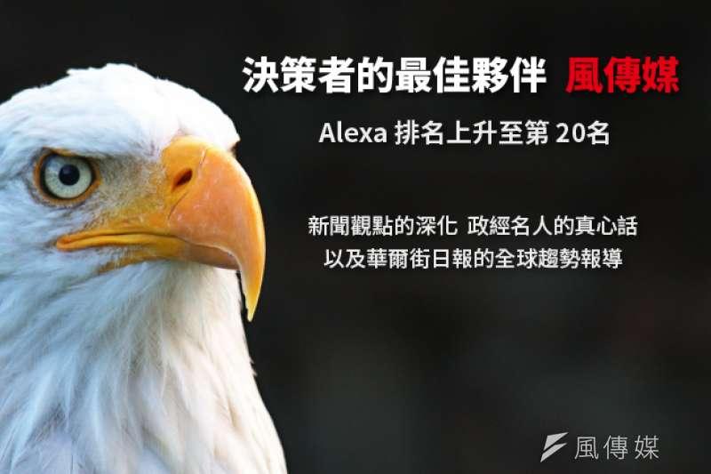 近期風傳媒的Alexa排名突破前20名、Comscore排名第16名,顯示風傳媒在台灣的網路媒體中有著不可取代的地位。