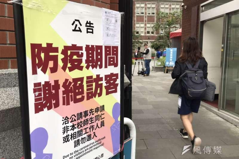 台灣師範大學為了防止新冠肺炎疫情擴散,因此禁止校外人士入校,並針對每位進入校園的師生進行體溫量測。(資料照,吳尚軒攝)