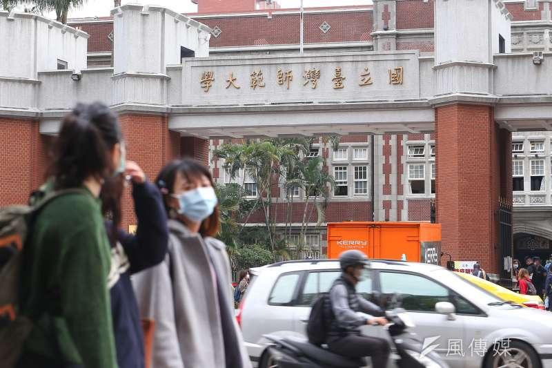 英國泰晤士報高等教育特刊(THE)公布最新世界大學學科排名,台師大在教育學科中排名第20。(資料照,顏麟宇攝)