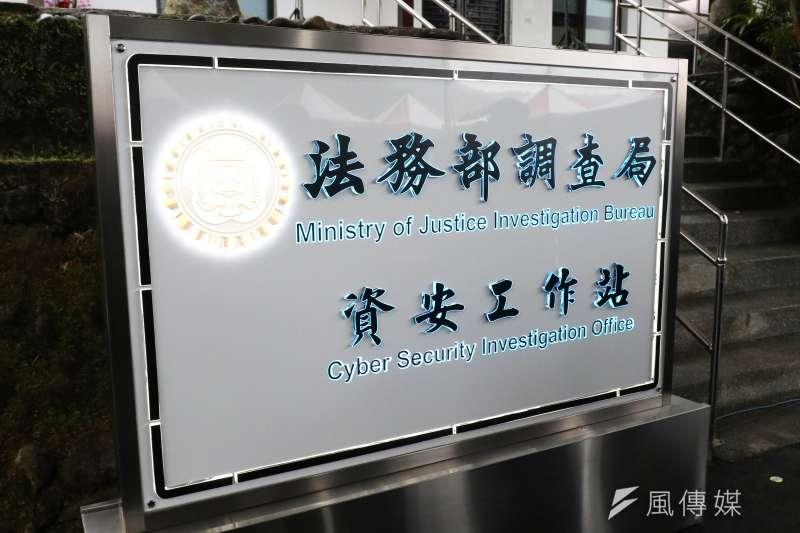 20200424-調查局「資安工作站」24日揭牌。(蘇仲泓攝)