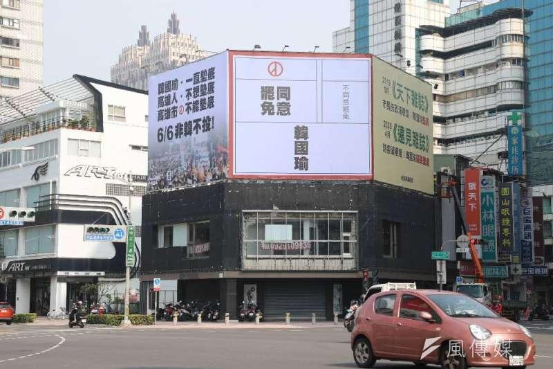 罷韓團體Wecare的廣告看板陸續被拆,高雄市環保局強調,執法均一視同仁,要罷韓團體別再刻意操作騙取同情。(資料照,徐炳文攝)