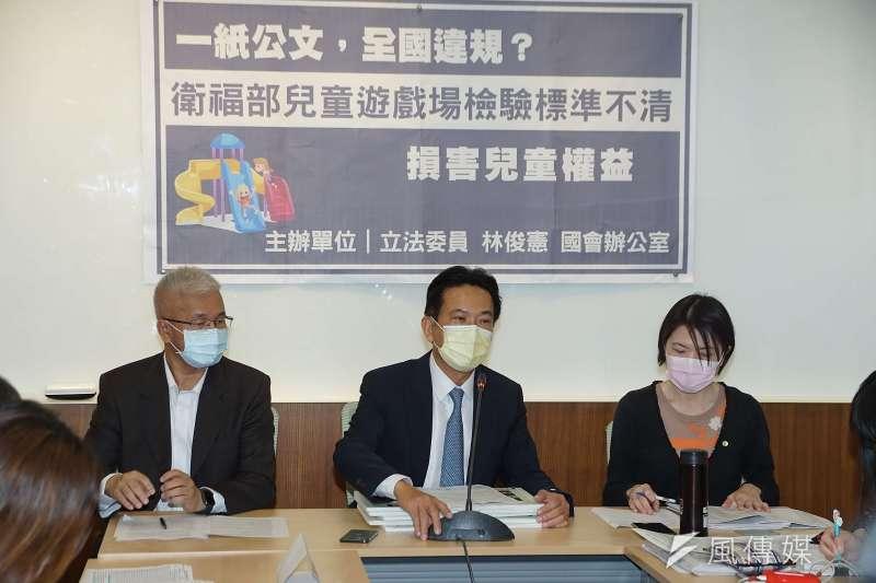 民進黨立委林俊憲(中)今(28)日舉行記者會,直指衛福部訂定的兒童遊戲場檢驗標準不明確,損害兒童權益。(盧逸峰攝)