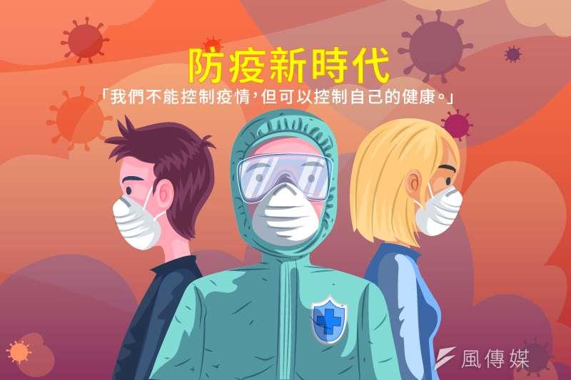 風傳媒《防疫新時代》特別企劃正式上線。
