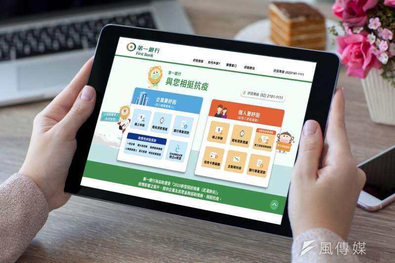 第一銀行官網「防疫紓困貸款平台」提供24小時線上受理申請服務。(圖/第一銀行提供)