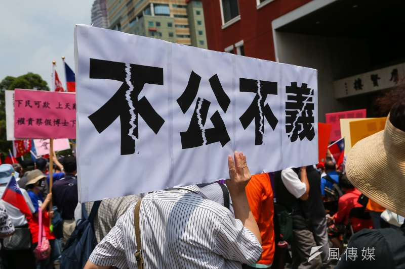 「搶救婦聯會,民主向前行」活動,參與民眾高舉「不公不義」標語。(顏麟宇攝)
