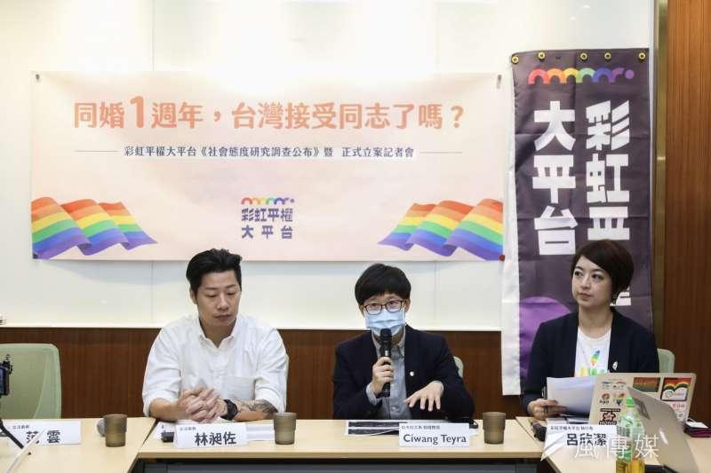 「同婚1周年,大家接受同志了嗎? 」彩虹平權大平台社會態度研究調查公布暨正式立案記者會。(簡必丞攝)