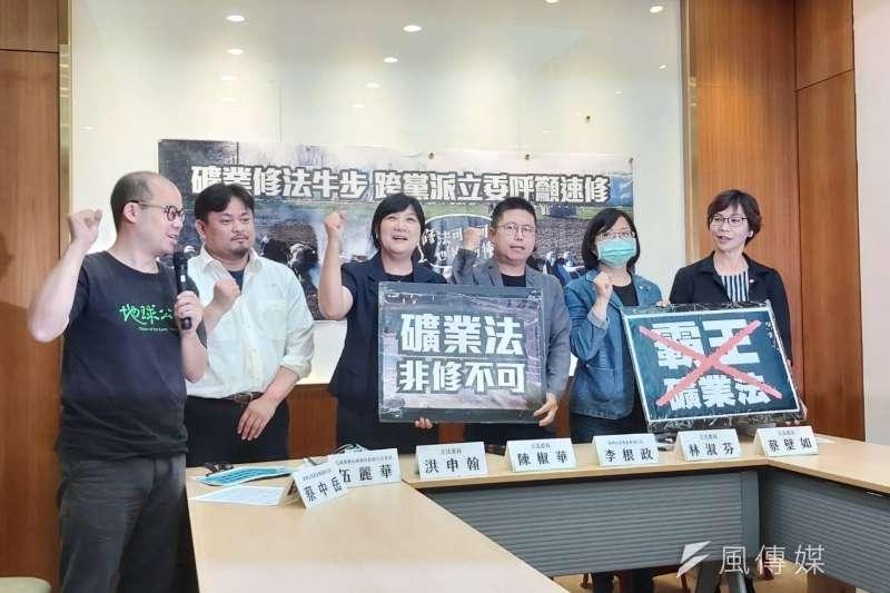 環團和跨黨派多名立委21日召開記者會,呼籲蔡政府儘速啟動《礦業法》修法程序。(朱冠諭攝)