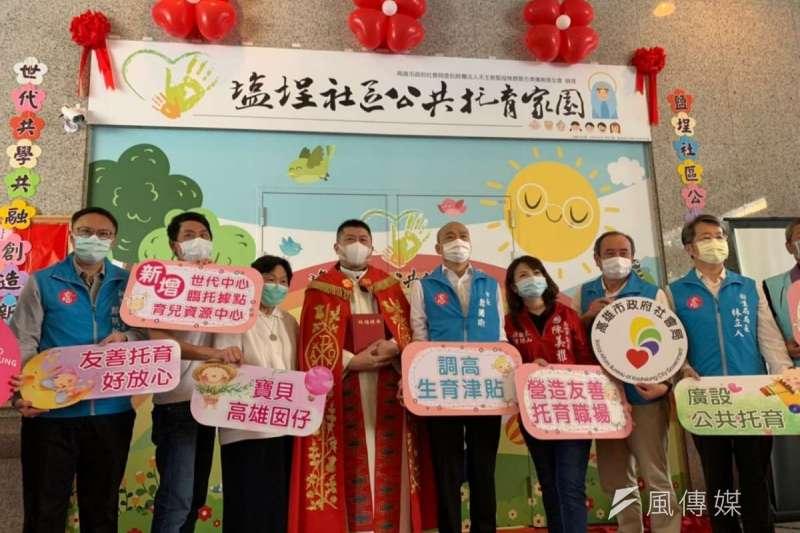 高雄市長韓國瑜與市府團隊為第五家社區公共托育家園開幕,並宣布調高公托托育人員薪資營造友善托育職場。(圖/徐炳文攝)