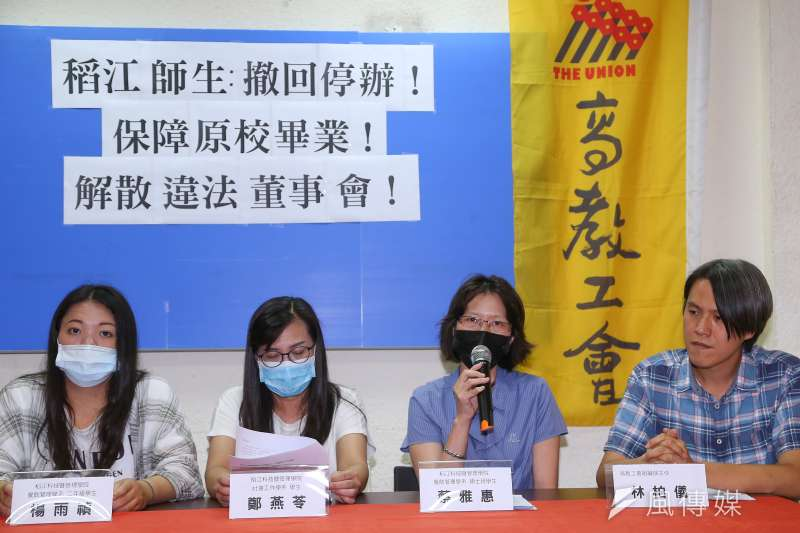 稻江技術學院學生4日於高教工會召開「稻江師生:停辦不是學校說了算!」記者會,表達對校方片面宣布停止辦學的抗議。(資料照,顏麟宇攝)