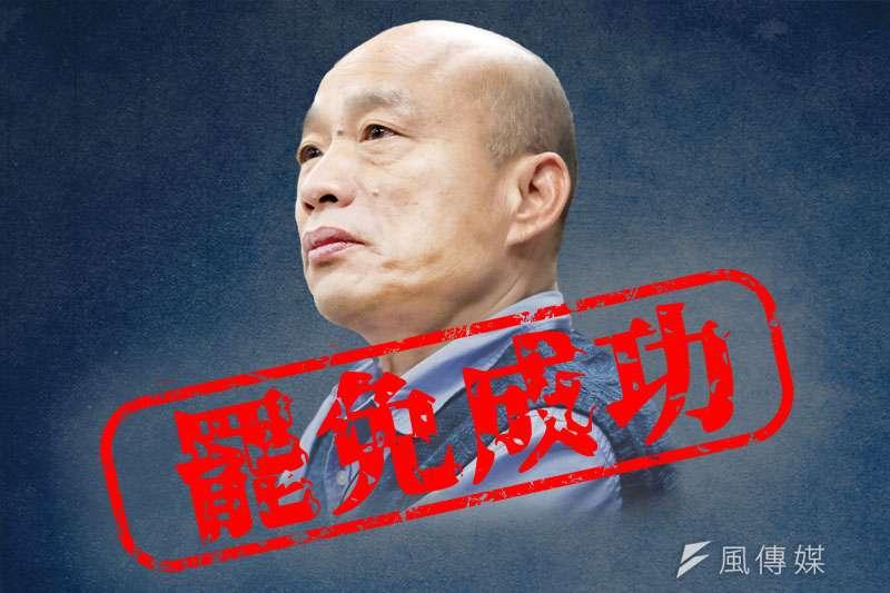 罷韓過關!超過93萬票要韓國瑜下台,陳其邁可望返鄉投身補選-風傳媒