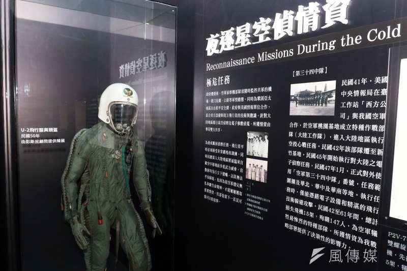 20200703-國軍軍史館「空軍百年建軍史特展」3日登場,圖為U2偵察機執行高空偵察任務飛行服。(蘇仲泓攝)