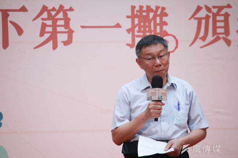 20200710-台北市長柯文哲10日上午出席台北傳統市場節「天下第一攤」頒獎記者會。(方炳超攝)