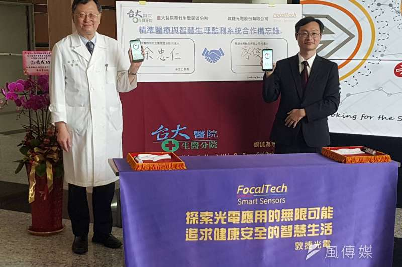 台大生醫分院院長余忠仁(左)與敦捷光電董事長廖俊杰共同展示「精準醫療與智慧生理監測系統」。(圖/方詠騰攝)
