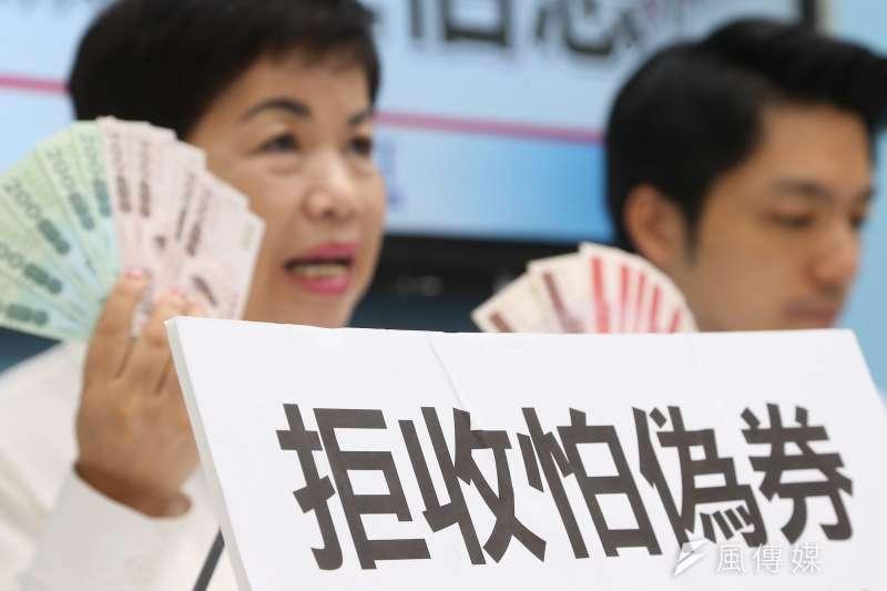 20200722-國民黨團22日召開「三倍券(倦)難領!難換!激起三倍怨!」記者會,並表示民眾拒收怕偽券。(顏麟宇攝)