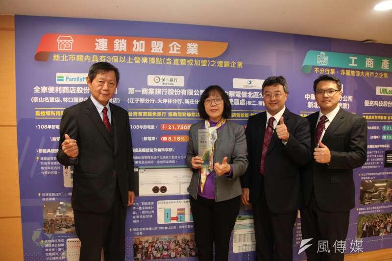 第一商業銀行股份有限公司獲得智慧節能績優企業特優獎。(圖/新北市經發局提供)