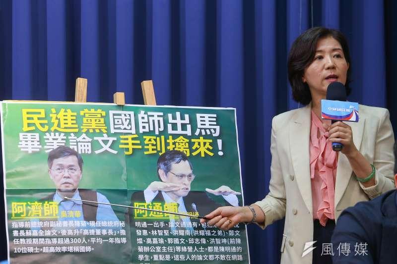 20200725-國民黨文傳會主委王育敏25日召開「綠色論文門,全民齊檢視」記者會。(顏麟宇攝)
