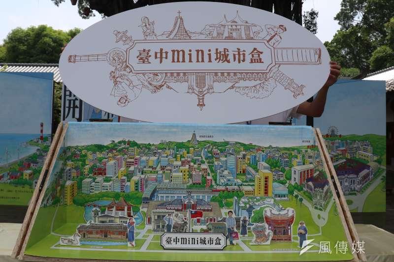 台中市文化局推出「台中mini城市盒」,更結合「臺中慢漫地圖」造訪台中市文化館舍。(圖/王秀禾攝)