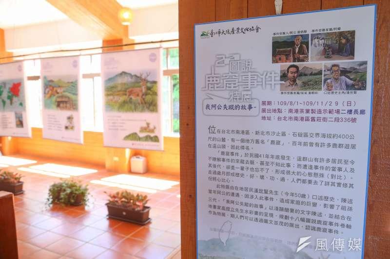 20200813-國家人權博物館13日舉辦「2020圖說鹿窟事件特展」。(顏麟宇攝)