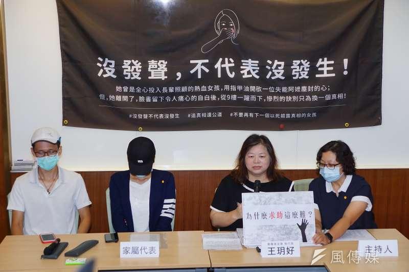 勵馨基金會13日召開「沒發聲,不代表沒發生:不要再有下一個用死揭露真相的受害者」記者會。(盧逸峰攝)