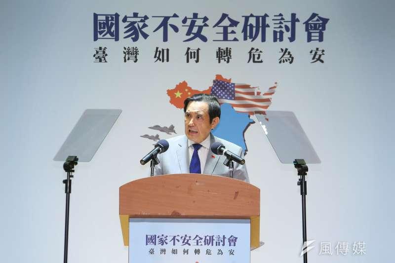 前總統馬英九22日出席「國家不安全研討會:台灣如何轉危為安」。(顏麟宇攝)