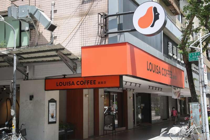 20200826-連鎖咖啡廳,路易莎外觀。(顏麟宇攝)