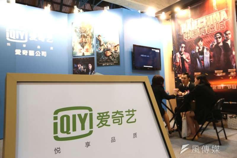 業者認為,俗稱「愛奇藝條款」的《OTT專法》一旦通過,受害較大的反而是台灣影視業者。(郭晉瑋攝)