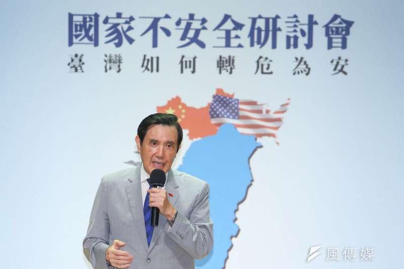 馬英九(圖)在「國家不安全」研討會批評總統蔡英文把台灣推向戰爭邊緣。(顏麟宇攝)