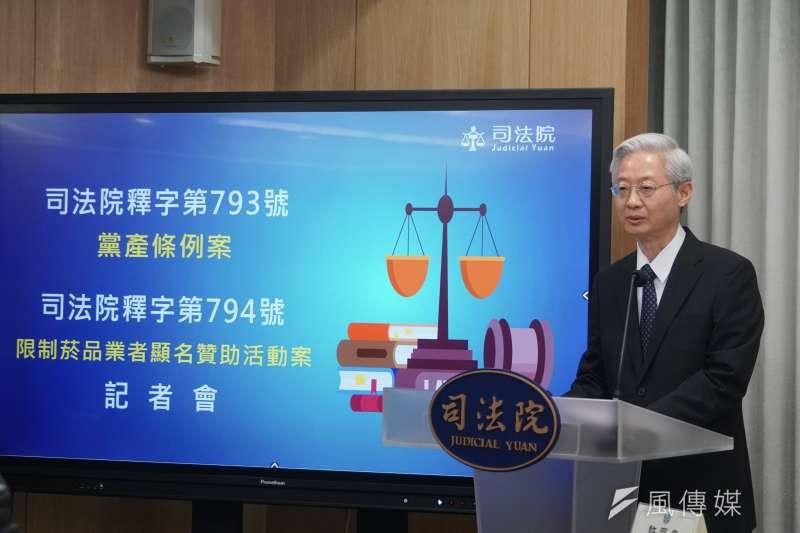 司法院大法官宣示黨產條例聲請釋憲案解釋,之後由秘書長林輝煌說明內容。(蔡親傑攝)