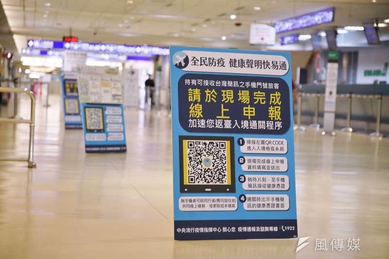 20200830-桃園國際機場一景,圖為旅客入境檢疫告示。(盧逸峰攝)