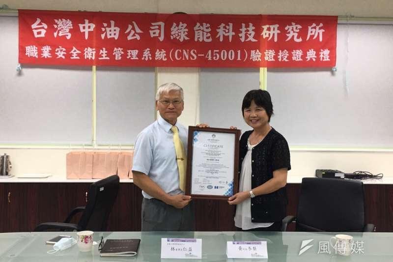 台灣中油綠能科技研究所已於8月順利通過職業安全衛生管理系統ISO 45001國際標準驗證。(圖/徐炳文攝)