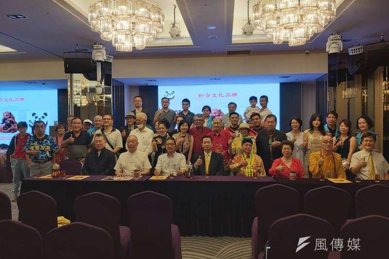台灣首屆「和合世界和平論壇」主辦單位「隆祥經濟發展基金會」董事長劉昶緯(前排中)在台北正式成立和合世界和平委員會。(圖/陳又嘉攝)